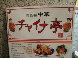お気軽中華チャイナ亭