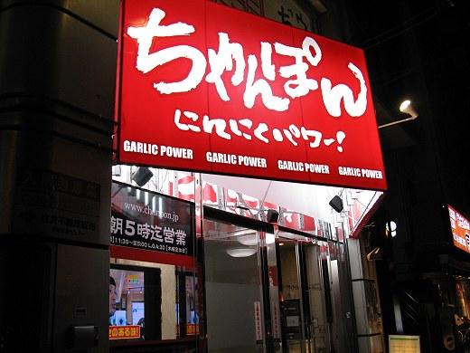 ちゃんぽんにんにくパワー京橋店