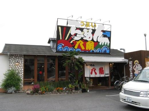 らーめん八角 福崎店