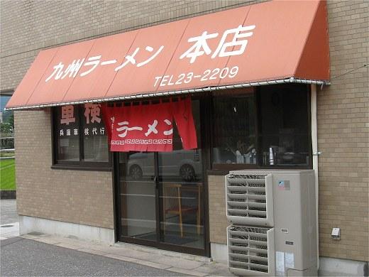九州ラーメン本店