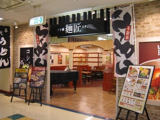 甲子園麺匠スタジアム