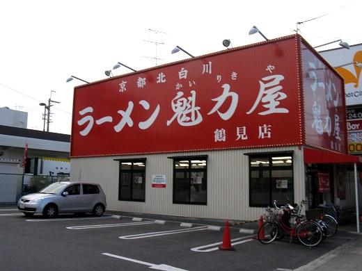 ラーメン魁力屋 鶴見店