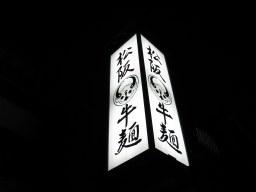 松阪牛麺大龍軒