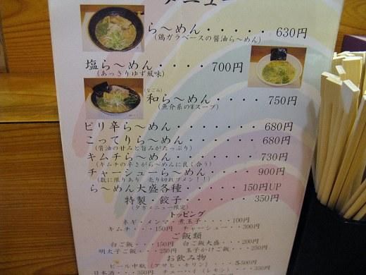 麺勝みつ雅亭