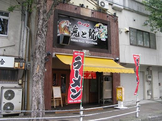 ラーメン虎と龍 花隈店