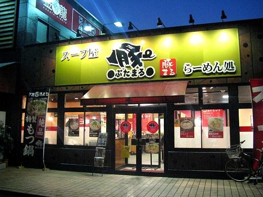 スープ屋豚まるらーめん処 加古川店