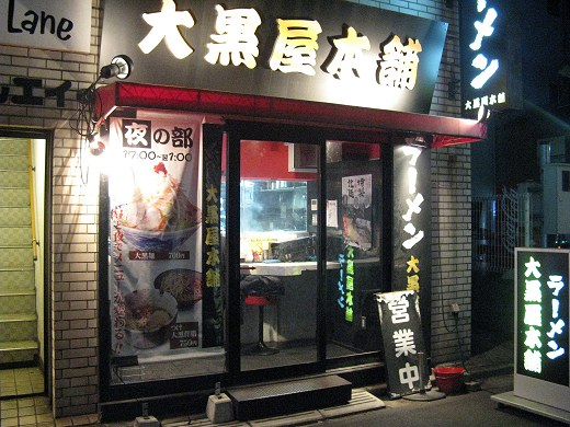 大黒屋本舗 千葉中央店