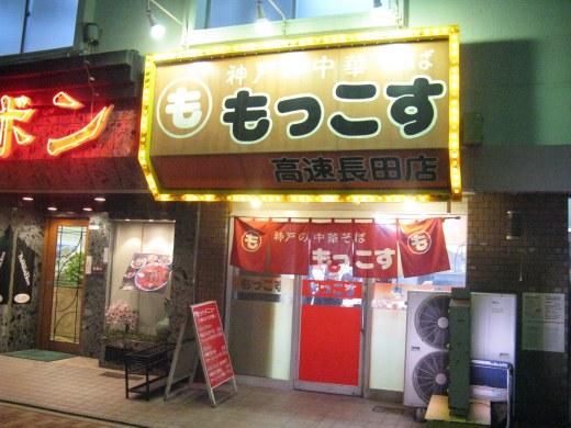 もっこす 高速長田店