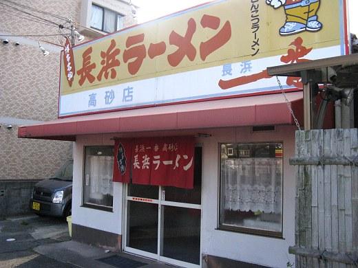 長浜一番 高砂店