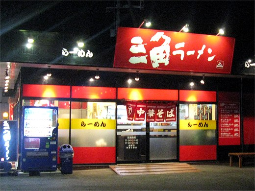 三角ラーメン 魚住店