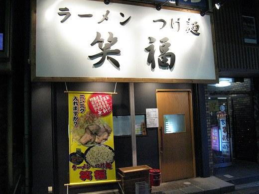 ラーメン・つけ麺 笑福 大阪西中島店