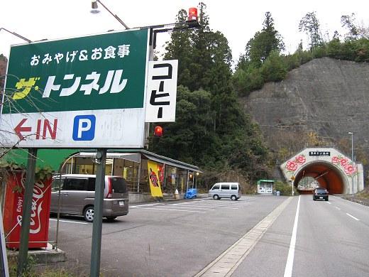 ザ・トンネル