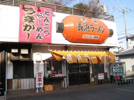 元祖長浜ラーメン 東店