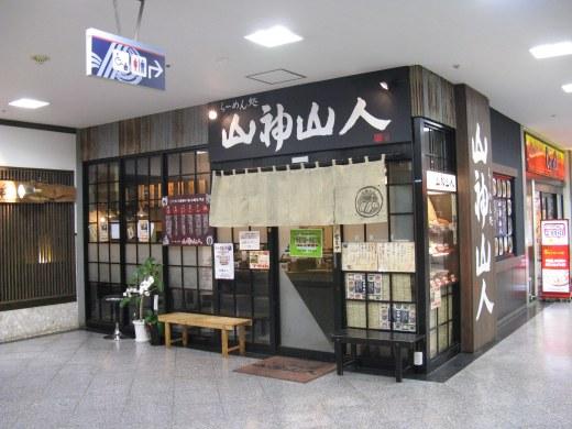 らーめん処 山神山人 プレンティ店