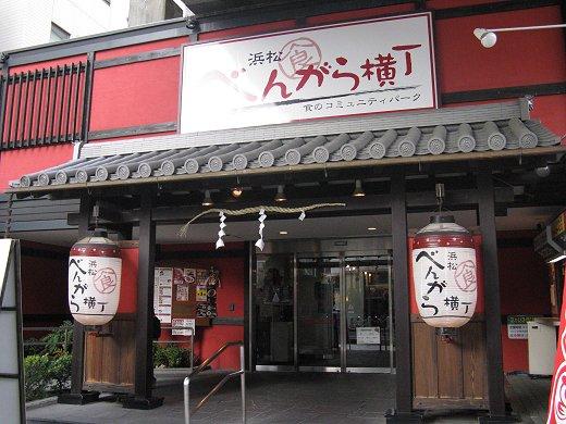 横浜らーめん横浜厨房 浜松べんがら横丁