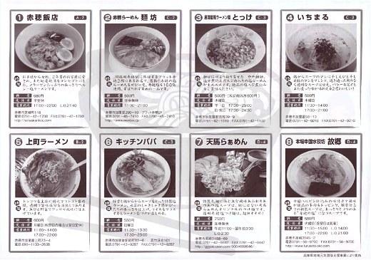 播州赤穂塩ラーメンマップ