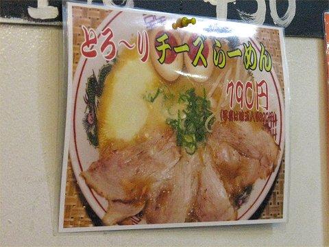 らー麺専門店どん