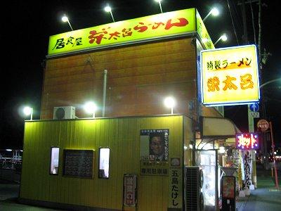 栄太呂ラーメン 英賀保駅前店