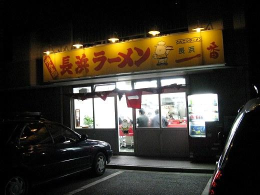 長浜一番 英賀保店