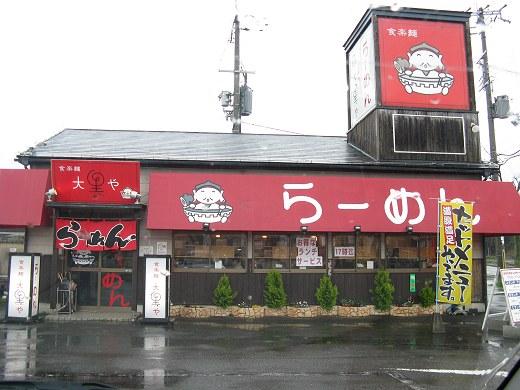 大黒や 京田辺店
