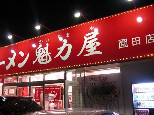 魁力屋 園田店