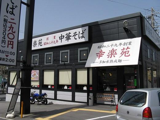 幸楽苑 垂水店
