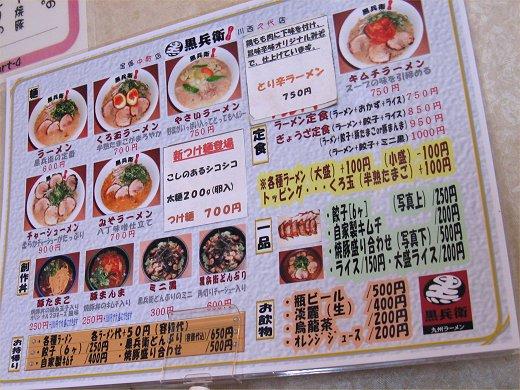 黒兵衛/宝塚中筋店
