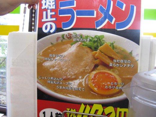 餃子の王将 堀止店