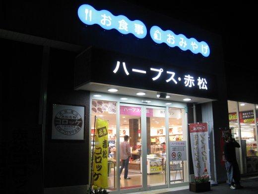 赤松食堂(虎と龍 赤松PA下り店)