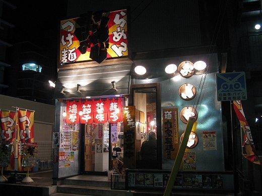 おんのじ 仙台本店
