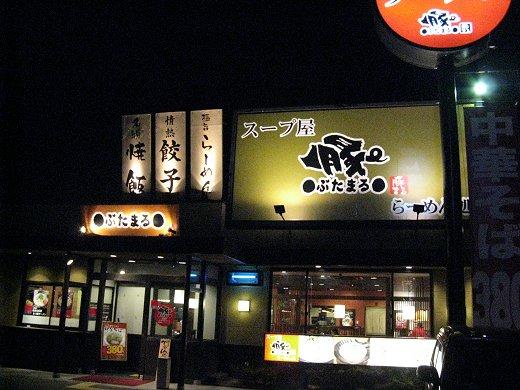 スープ屋豚まるらーめん処 播磨町店