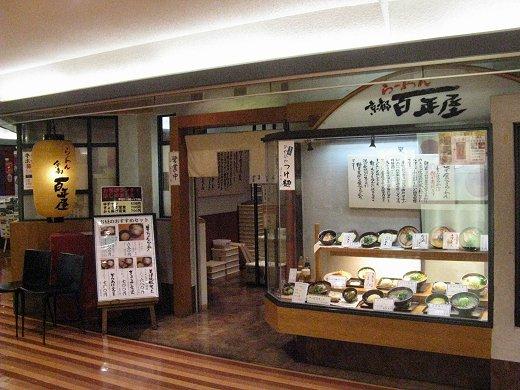 京都百年屋