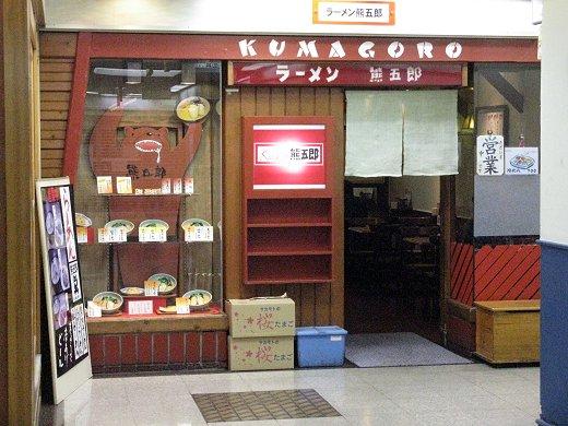ラーメン熊五郎 塚口店
