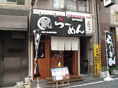 まる銀らーめん 神戸元町店