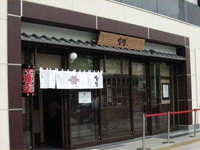 宝屋 姫路店