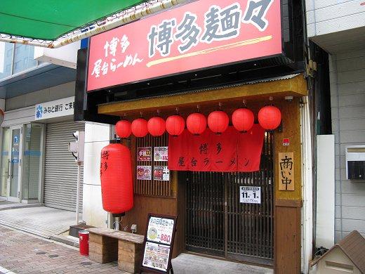 博多麺々 板宿店