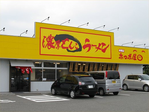 ホっポ屋 平野店