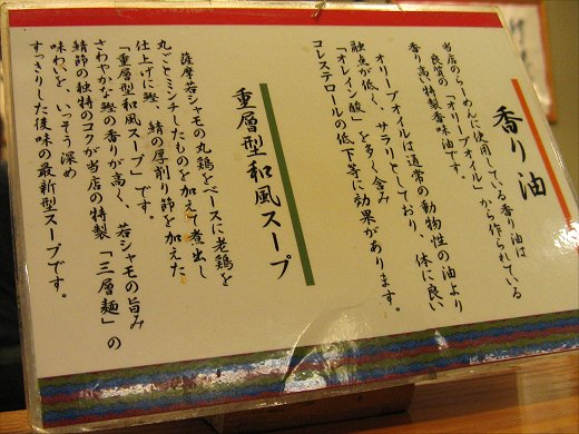麺屋かんじん堂