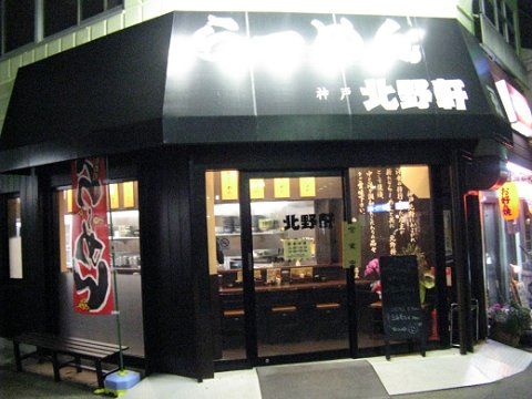 神戸北野軒 御影店