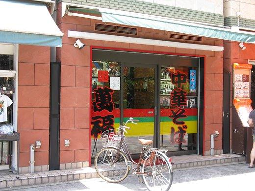 萬福 京都駅前店