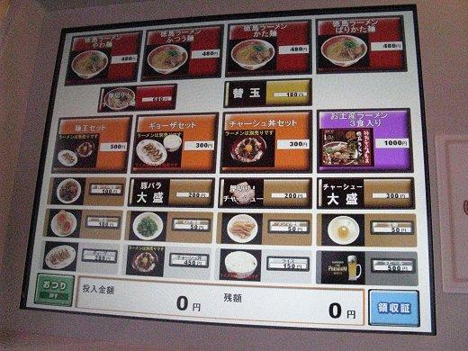 麺王神戸元町店