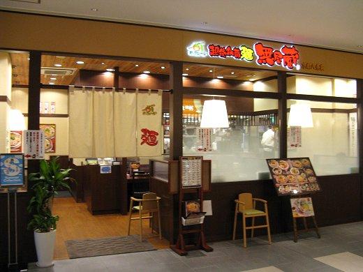 越後秘蔵麺無尽蔵 京都八条家