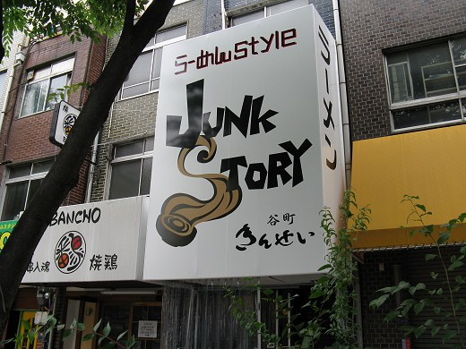 Junk Story 谷町きんせい