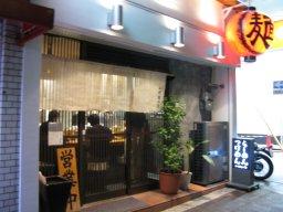山崎麺二郎