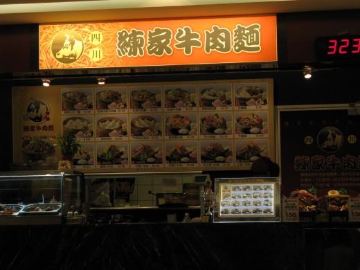練家牛肉麺