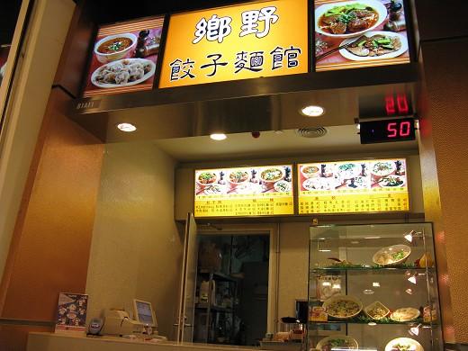 郷野餃子麺館