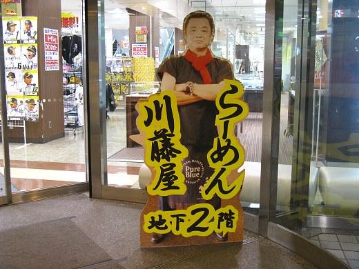 らーめん川藤屋 ダイエー甲子園店
