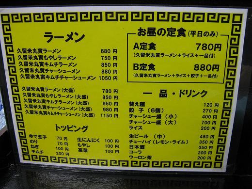 久留米ラーメン丸寅 都島店