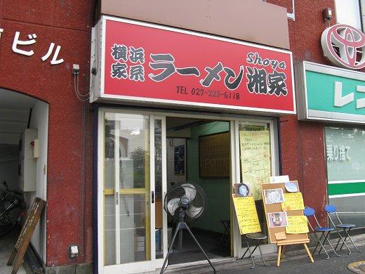ラーメン湘家 前橋店