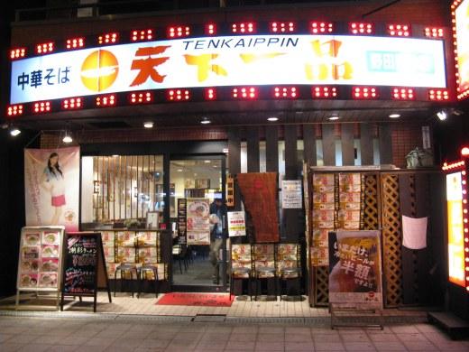 天下一品 野田阪神店